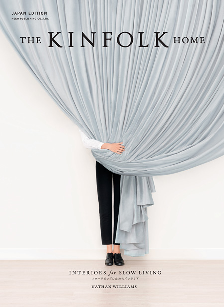 『THE KINFOLK HOME』表紙