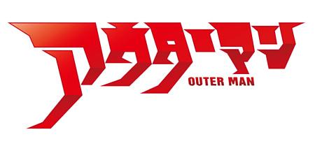 『アウターマン』ロゴ ©「アウターマン」プロジェクト2014