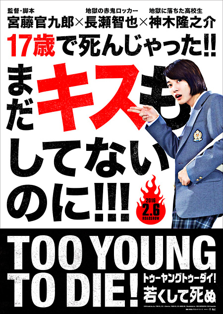 『TOO YOUNG TO DIE! 若くして死ぬ』ビジュアル ©2016 Asmik Ace, Inc. / TOHO CO., LTD. / J Storm Inc. / PARCO CO., LTD. / AMUSE INC. / Otonakeikaku Inc. / KDDI CORPORATION / GYAO Corporation