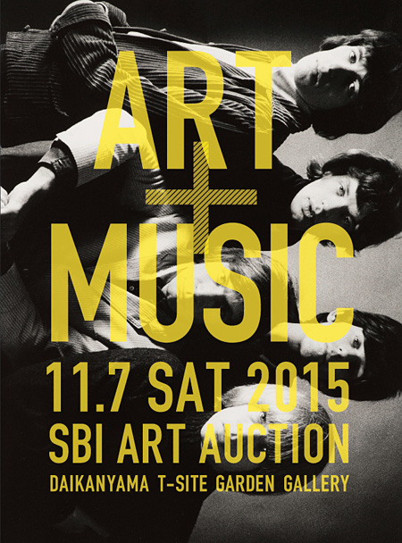 『「ART + MUSIC」オークション』カタログ表紙