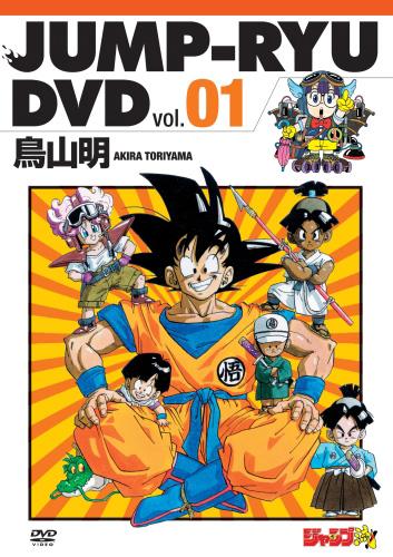 『ジャンプ流!』創刊号 『ジャンプ流!DVD』ジャケット ©鳥山明/集英社 ©バードスタジオ/集英社