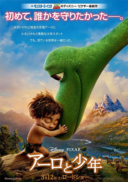 『アーロと少年』ポスタービジュアル ©2015 Disney/Pixar. All Rights Reserved.