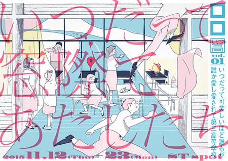 ロロ新シリーズは高校演劇の規定縛りイラストは西村ツチカ 舞台