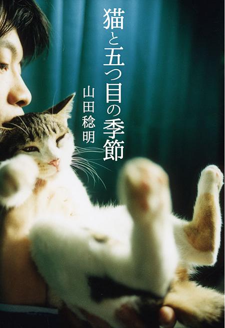 山田稔明『猫と五つ目の季節』表紙