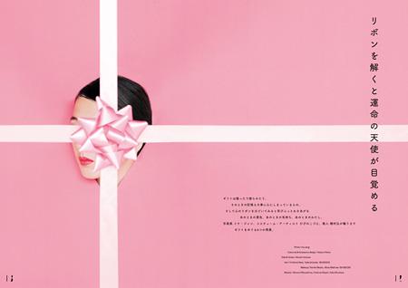 『花椿』12月号より