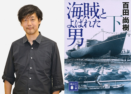 左から山崎貴監督、百田尚樹『海賊とよばれた男』表紙 ©2016「海賊とよばれた男」製作委員会