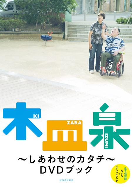 『木皿泉~しあわせのカタチ~DVDブック』表紙