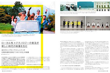 『月刊MdN』12月号より