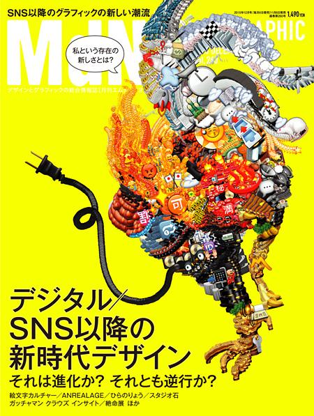 『月刊MdN』12月号 表紙