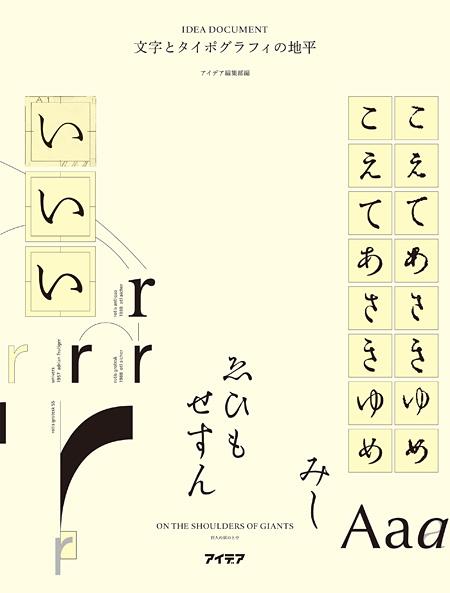 『アイデア・ドキュメント 文字とタイポグラフィの地平』表紙