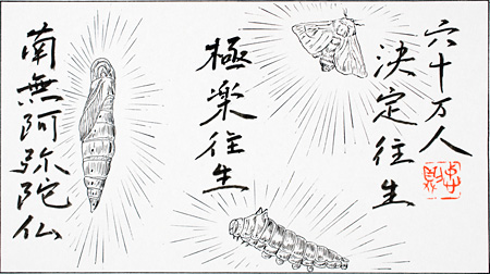 瀬戸内晴美『幻花』挿画 紅緑(二)1974~75年 作家蔵