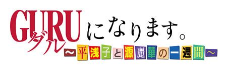 『GURUになります。~平浅子と源麗華の一週間~』ロゴ