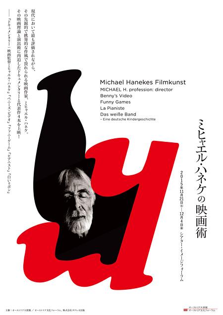 『ミヒャエル・ハネケの映画術』チラシビジュアル