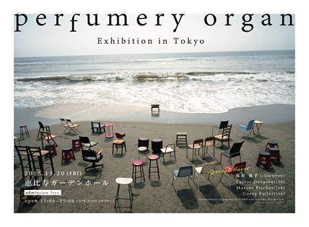 『Perfumery Organ Exhibition in Tokyo』フライヤービジュアル