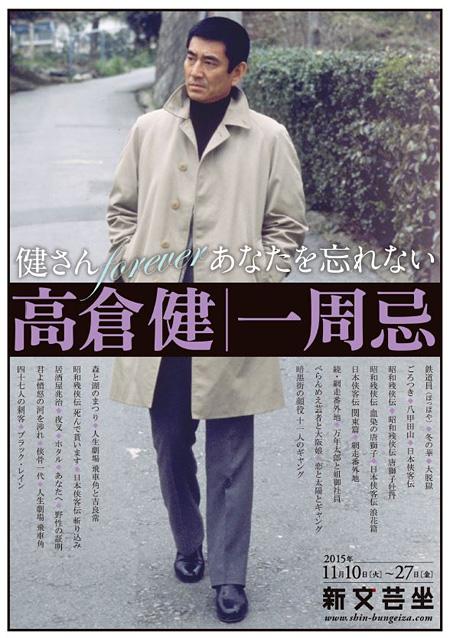 『高倉健 一周忌 健さんFOREVER あなたを忘れない』チラシビジュアル