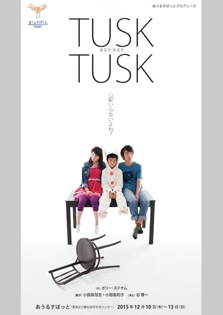 あうるすぽっとプロデュース『TUSK TUSK』チラシビジュアル