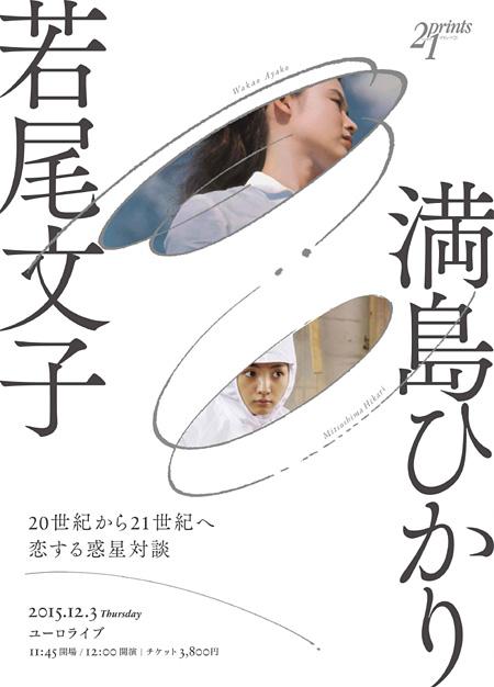 『若尾文子v.s満島ひかり―20世紀から21世紀へ 恋する惑星対談―』チラシビジュアル