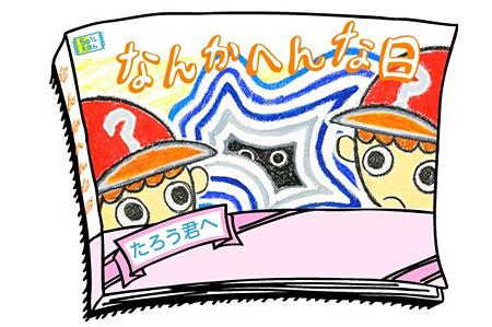 『50%えほん』プロジェクト イメージビジュアル