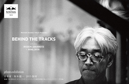 "『Red Bull Studios Tokyo Presents ""Behind the Tracks"" with ARTIST: Ryuichi Sakamoto × Wing Shya Photo Exhibition』キービジュアル"