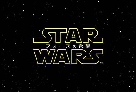 『スターウォーズ/フォースの覚醒』ロゴ ©2015 Lucasfilm Ltd. & TM. All Rights Reserved.