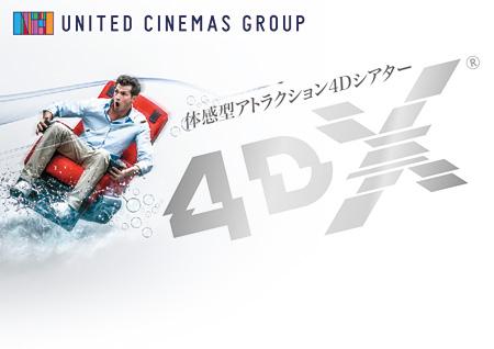ユナイテッド・シネマ4DX メインビジュアル