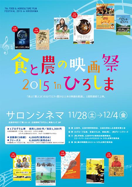 『食と農の映画祭2015 in ひろしま』フライヤービジュアル
