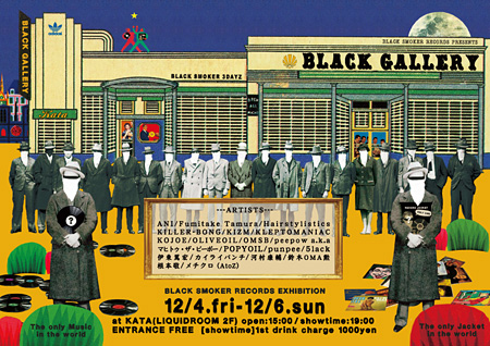 BLACK SMOKER RECORDS PRESENTS『BLACK GALLERY -BLACK SMOKER 3DAYZ-』メインビジュアル