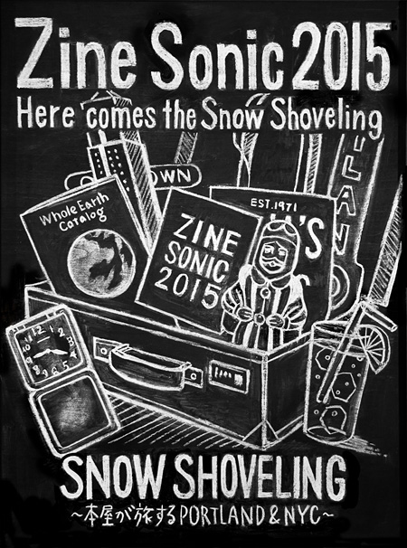 『Zine Sonic 2015~Here comes the Snow Shoveling~』メインビジュアル