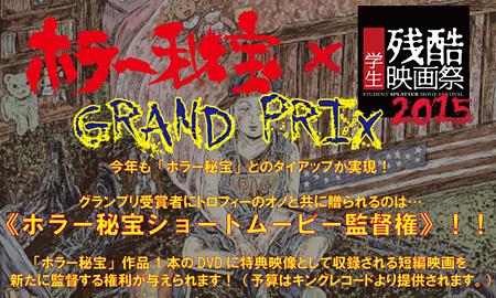『学生残酷映画祭2015』グランプリ副賞