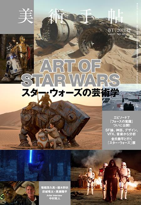 『美術手帖 2015年12月号』表紙