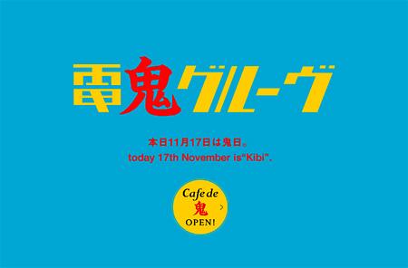 Cafe de 鬼イメージビジュアル