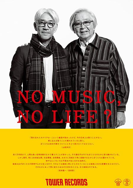 「NO MUSIC, NO LIFE?」ポスター(山田洋次×坂本龍一)