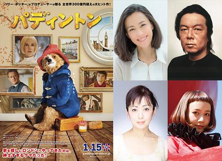 左から『パディントン』ポスタービジュアル、日本語吹き替え版声優陣