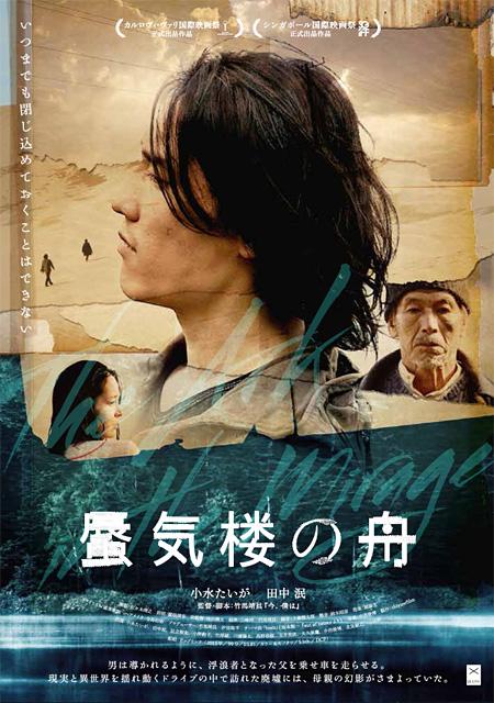 『蜃気楼の舟』チラシビジュアル ©chiyuwfilm