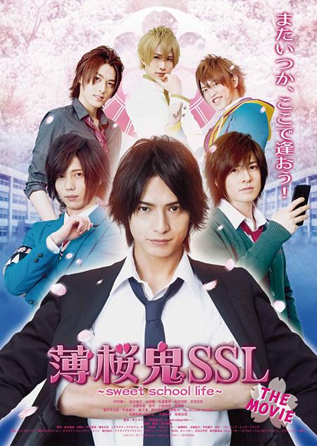 『薄桜鬼 SSL ~sweet school life~ THE MOVIE』メインビジュアル ©2015 IF・DF/「薄桜鬼 SSL ~sweet school life~」製作委員会