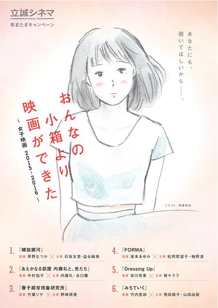 『おんなの小箱より 映画ができた ~女子映画2015-16~』チラシビジュアル