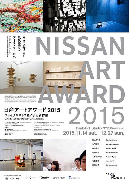『日産アートアワード2015展覧会』ポスタービジュアル