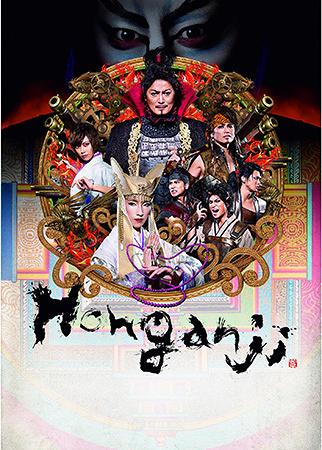 『Honganji』メインビジュアル