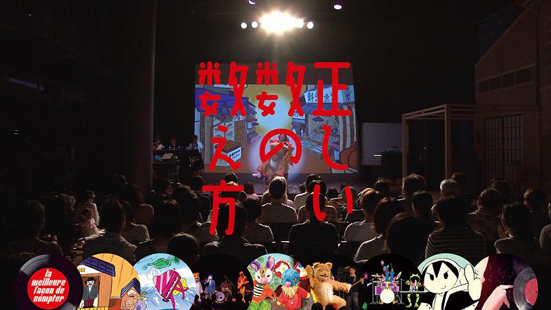 『第19回文化庁メディア芸術祭』エンターテインメント部門 大賞『正しい数のかぞえ方』岸野雄一 ©2015 Out One Disc