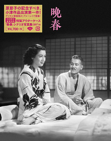 『「晩春」デジタル修復版』Blu-rayジャケット ©1962/2013 松竹株式会社