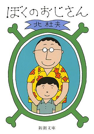 北杜夫『ぼくのおじさん』表紙 ©1972 北杜夫/新潮社