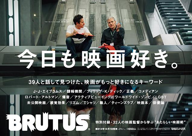 『BRUTUS No.814』中吊りビジュアル