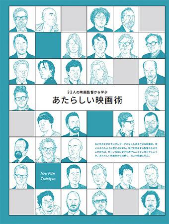 『BRUTUS No.814』小冊子「32人の映画監督から学ぶあたらしい映画術」表紙