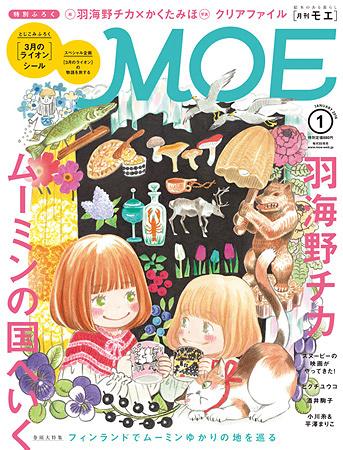 『MOE 2016年1月号』表紙