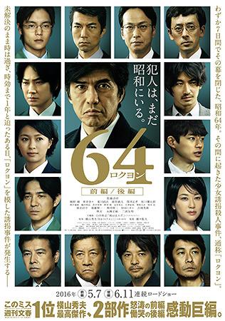 『64-ロクヨン-前編/後編』ポスタービジュアル ©2016 映画「64」製作委員会