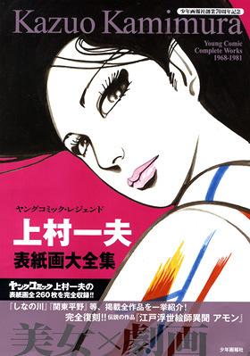 『ヤングコミック・レジェンド 上村一夫表紙画大全集』表紙