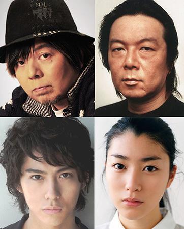 左上から時計回りにケラリーノ・サンドロヴィッチ、古田新太、成海璃子、賀来賢人
