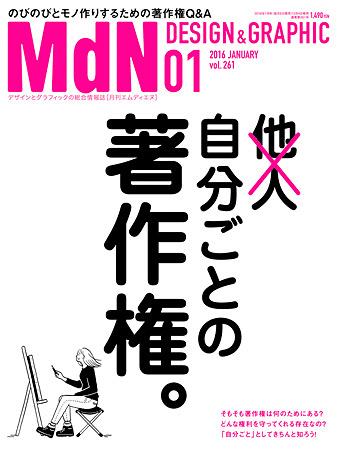 『月刊MdN 2016年1月号』表紙