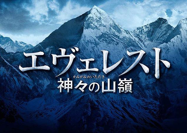 『エヴェレスト 神々の山嶺』 ©2016 映画「エヴェレスト 神々の山嶺」製作委員会
