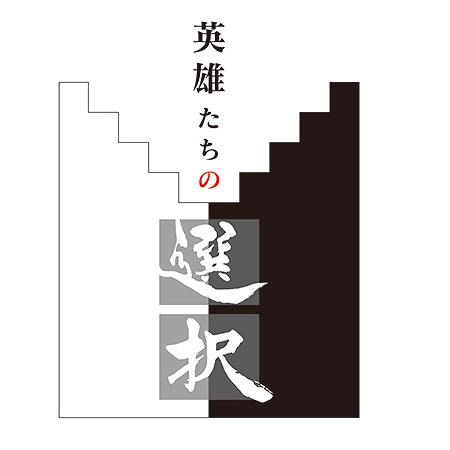 『英雄たちの選択』ロゴ